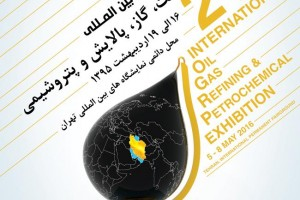 21st IRAN International Oil, Gas, Refining and petrochemical Exhibition